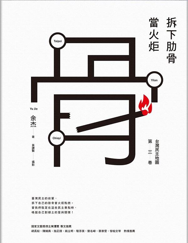 谁在为自由歌唱?——《拆下肋骨当火炬:台湾民主地图第三卷》2