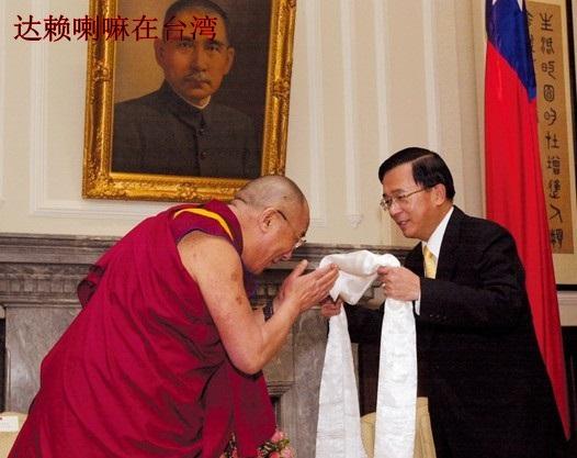 达赖喇嘛、陈水扁