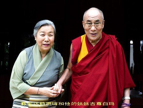 达赖喇嘛和他的妹妹