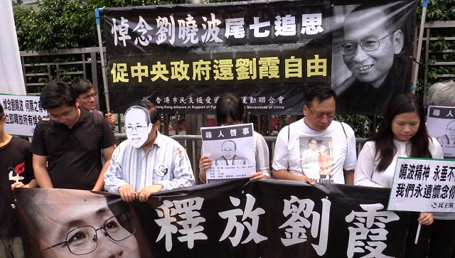 """香港支联会以及多个团体,在刘晓波""""尾七""""当天游行到香港中联办,默哀悼念刘晓波"""