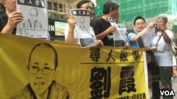 """香港支联会发起""""寻找刘霞""""行动,敦促中国当局释放刘霞"""