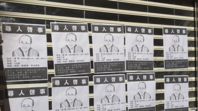 """香港支联会在香港旺角中国银行分行门外贴上几十张印有刘霞样貌的""""寻人启事"""""""
