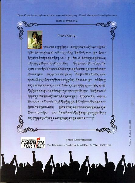 鼠年雪狮吼藏文版3
