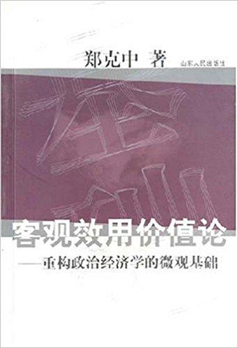 中国学者郑克中颠覆马学元论巨著