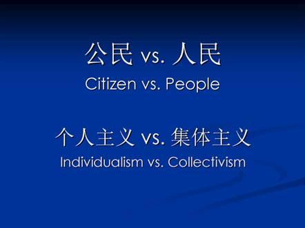 人民与公民