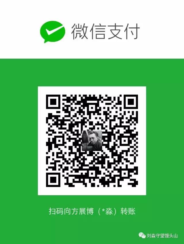 刘淼微信支付
