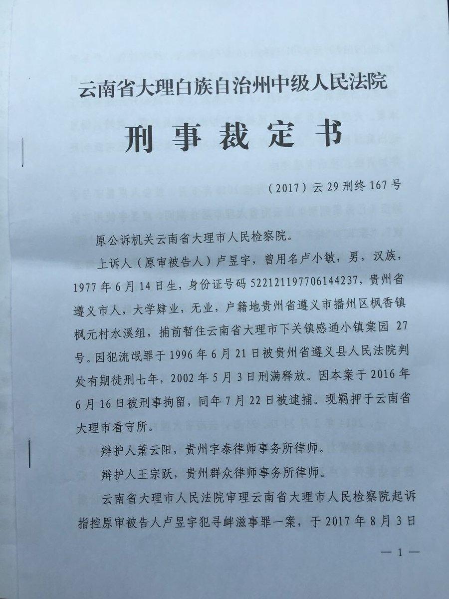 卢昱宇二审裁定书01