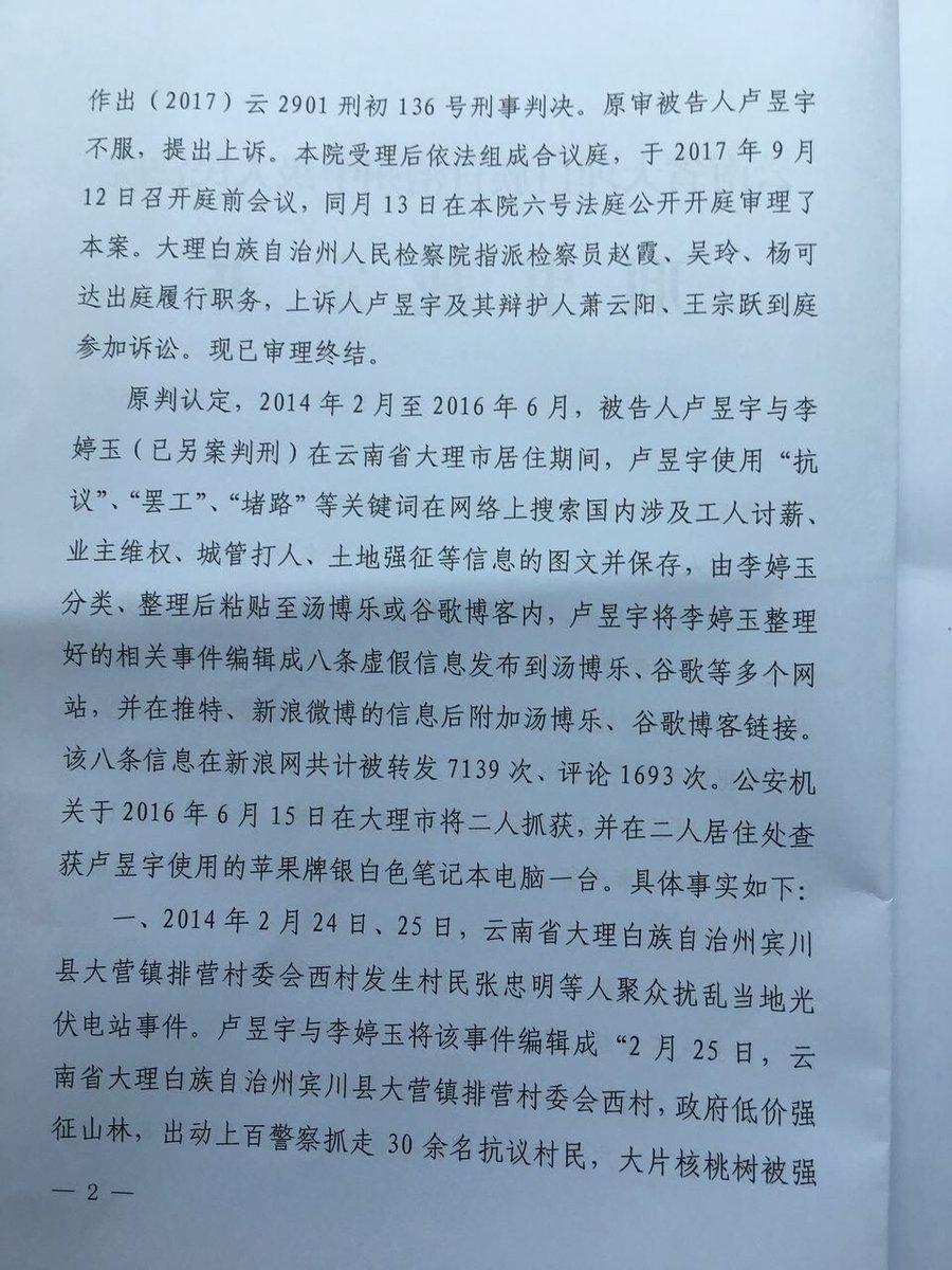 卢昱宇二审裁定书02