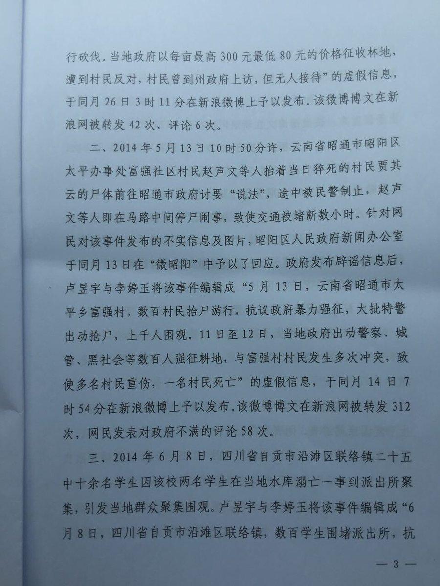 卢昱宇二审裁定书03