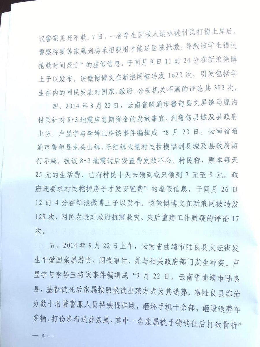 卢昱宇二审裁定书04