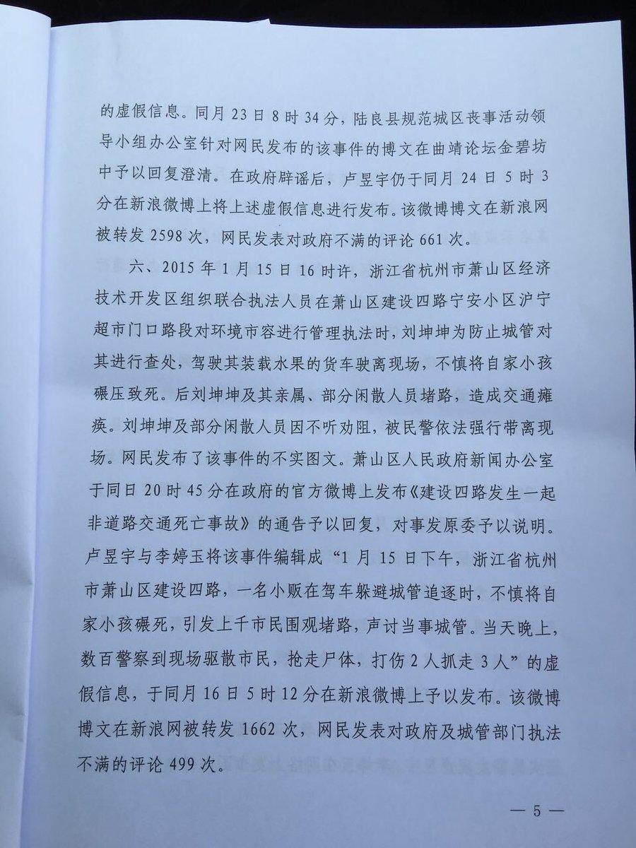 卢昱宇二审裁定书05