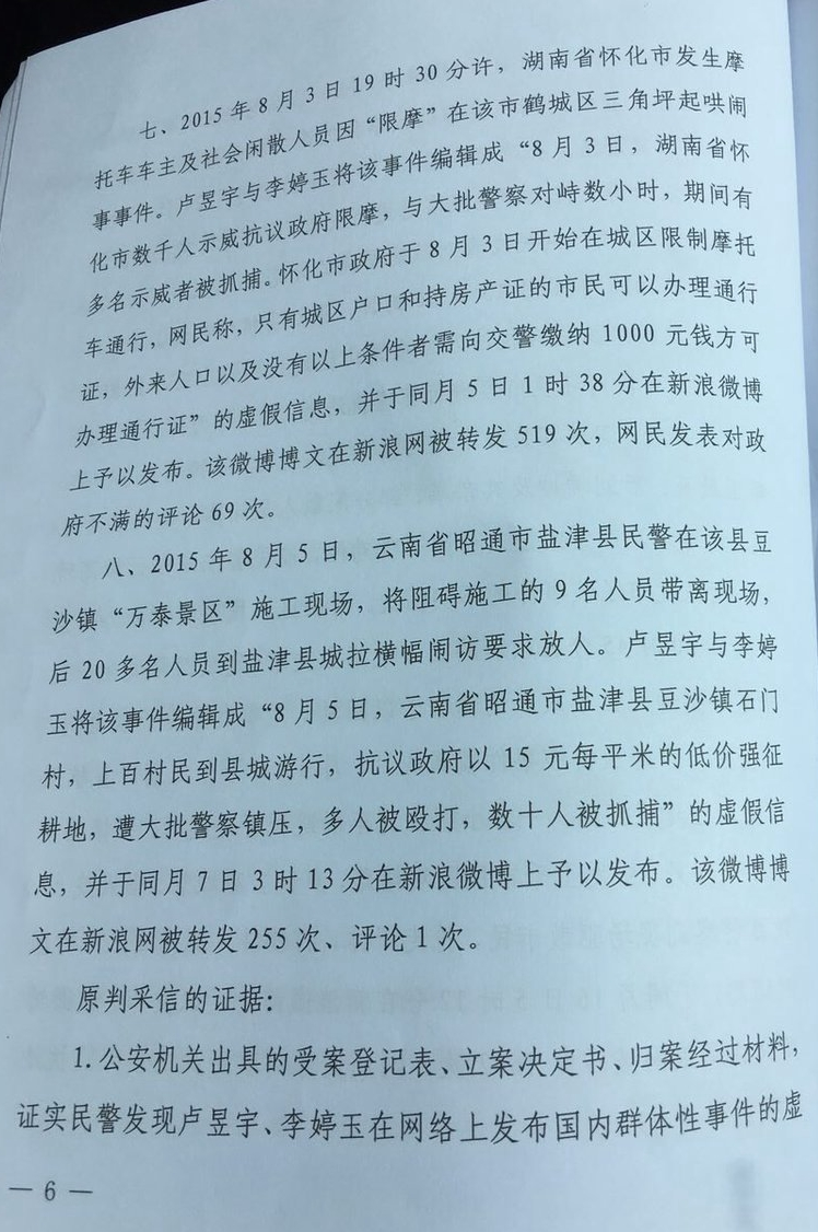 卢昱宇二审裁定书06