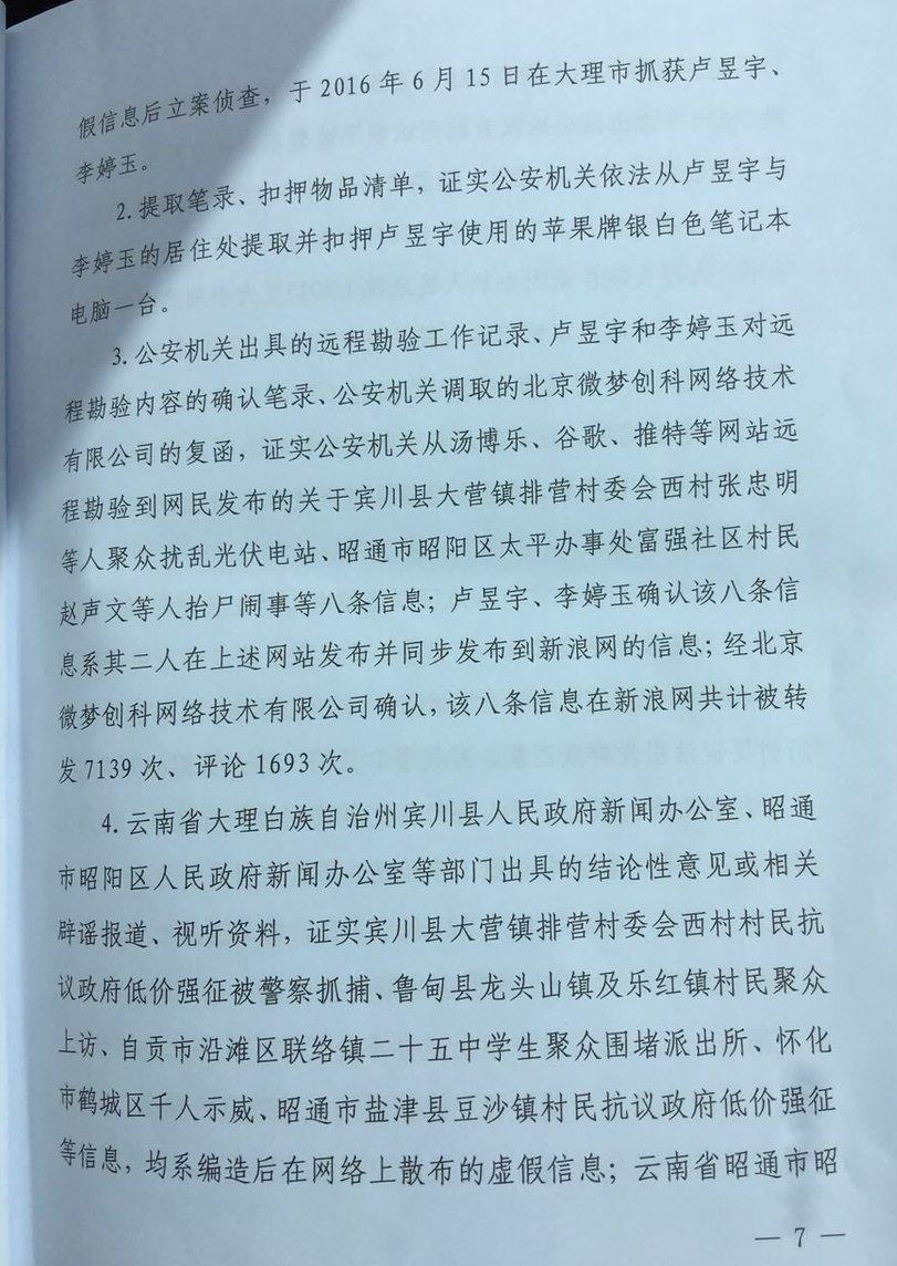 卢昱宇二审裁定书07