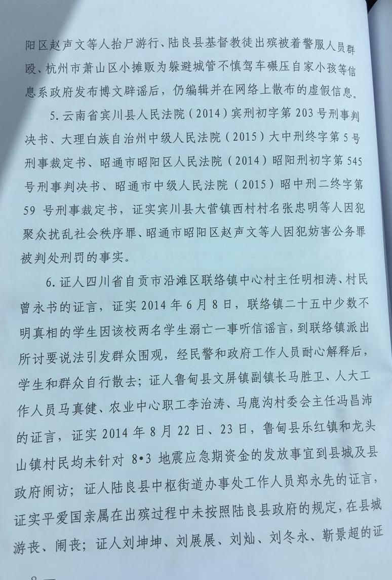 卢昱宇二审裁定书08