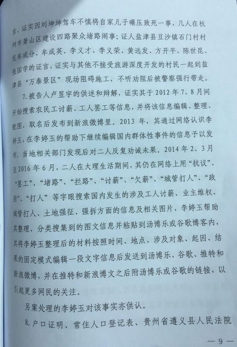 卢昱宇二审裁定书09