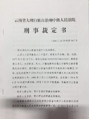 卢昱宇二审裁定书1