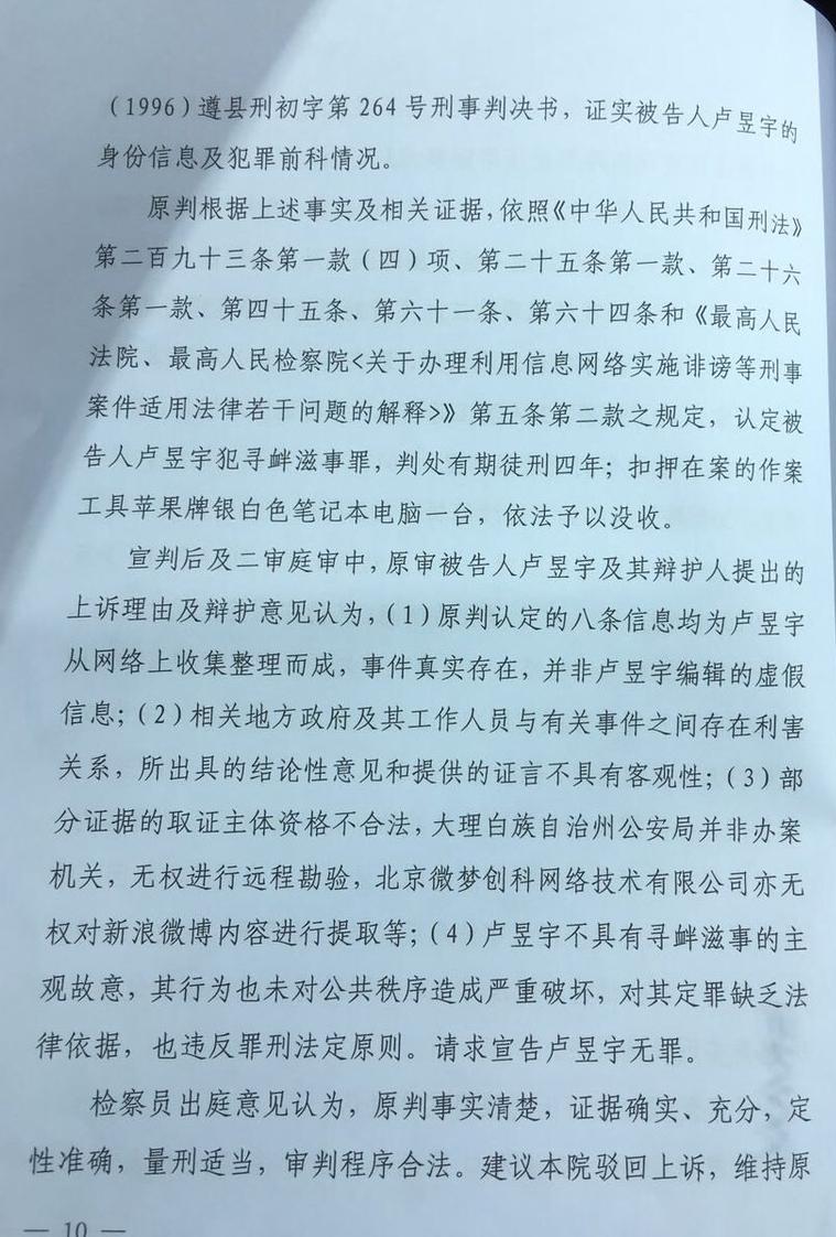 卢昱宇二审裁定书10