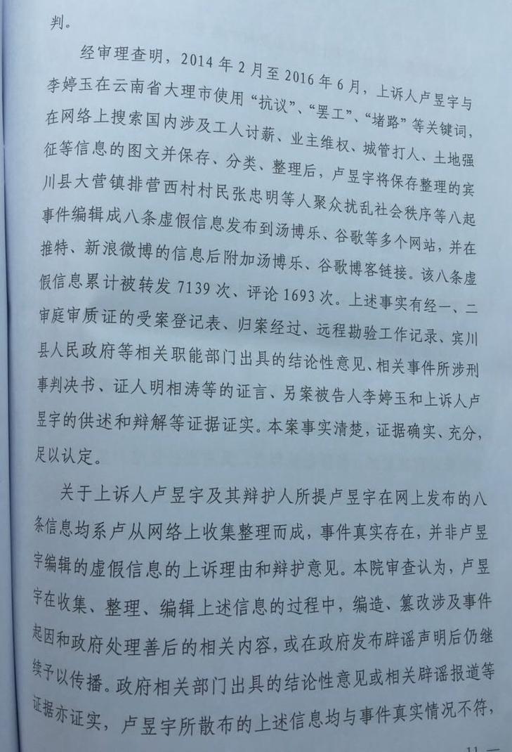 卢昱宇二审裁定书11