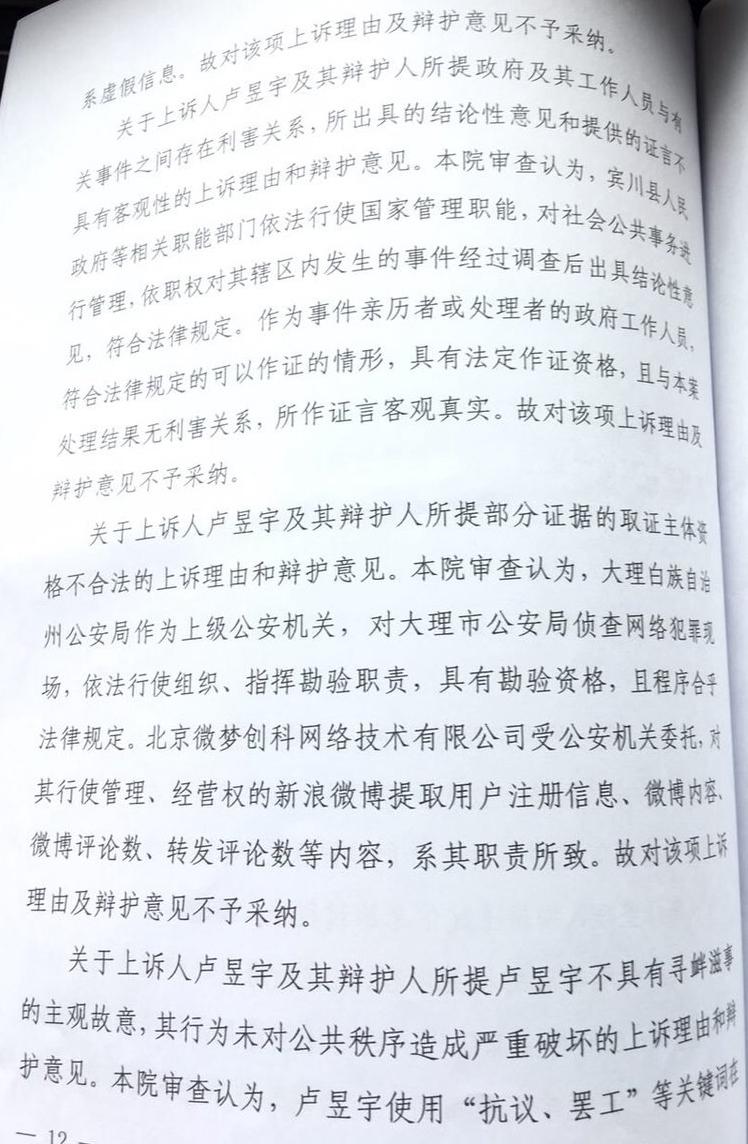 卢昱宇二审裁定书12