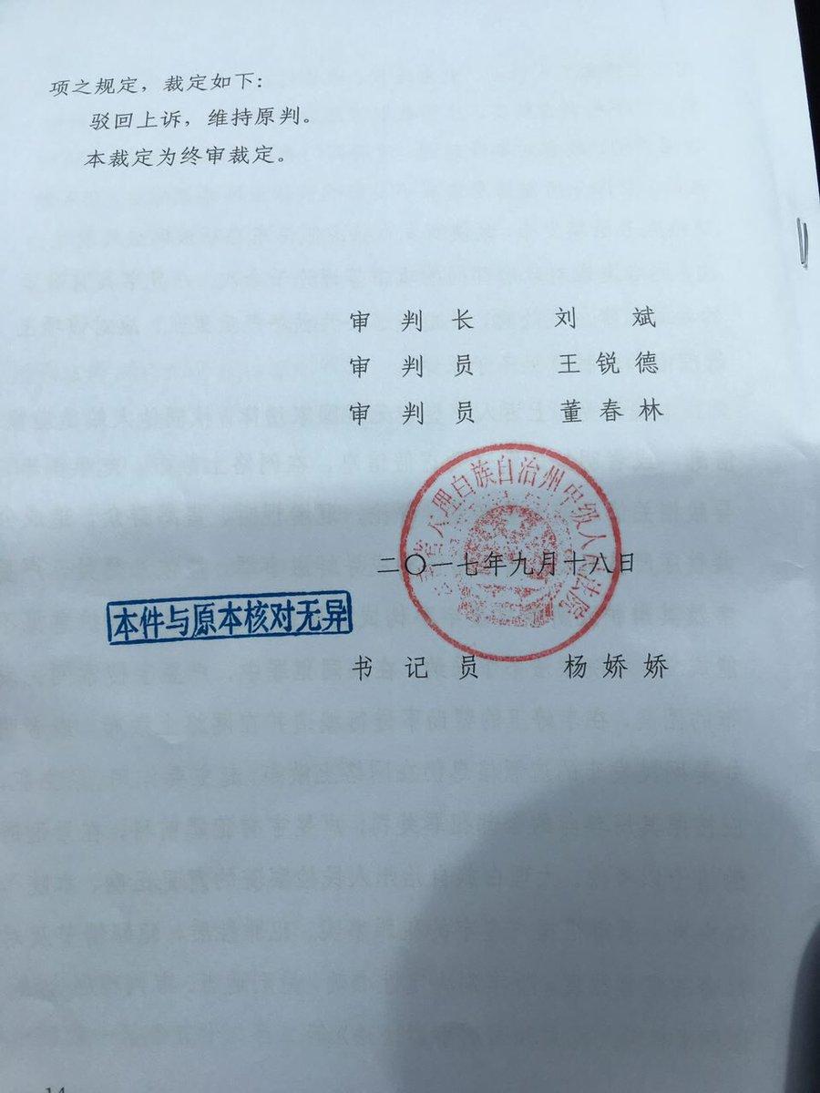 卢昱宇二审裁定书14