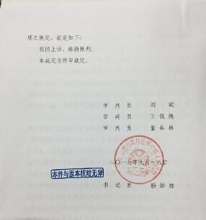 卢昱宇二审裁定书2