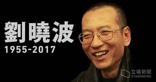纪念刘晓波
