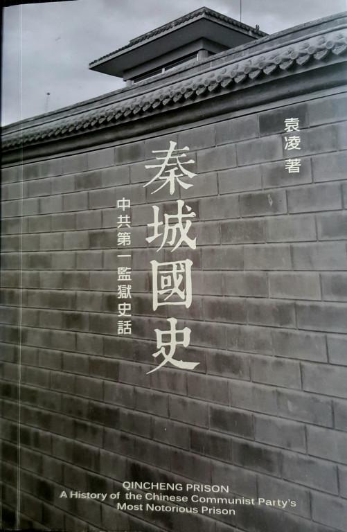 袁凌《秦城国史——中共第一监狱史话》封面