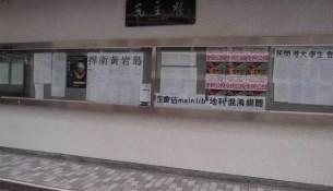 香港中大民主墙