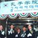 中国第一所海外孔子学院在韩国首尔建立