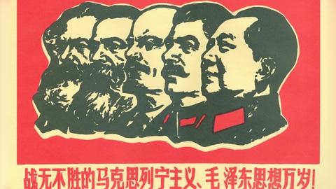 共产主义上马列毛的道统