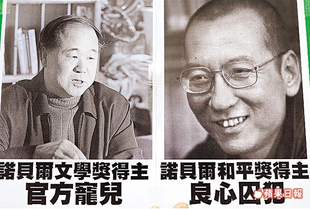 刘晓波与莫言