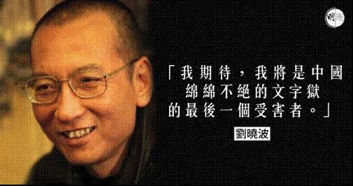 刘晓波2017106liuxiaobo