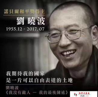 刘晓波lxb20171020liuxiaobojinian