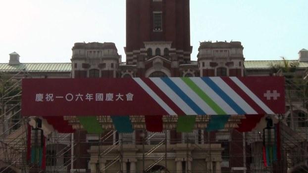 """台湾官方庆祝""""双十节"""""""