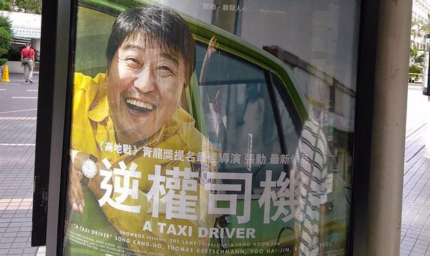 """在香港称为""""逆权司机""""的韩国电影""""出租车司机"""""""