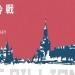 大卫·霍夫曼《终结冷战:一个被遗忘的间谍及美苏对抗秘史》