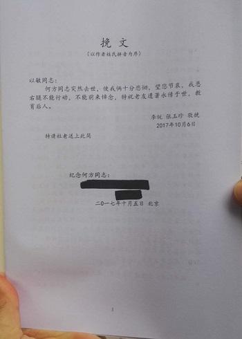 """杜导正为何方提写的悼词""""唤起民众、实现宪政"""",遭当局下令涂黑"""