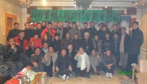 贵州人权研讨会