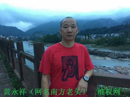 黄永祥(网名南方老头)