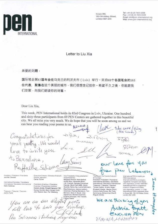 2.大会委托廖天琪给刘霞写的信4