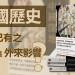 中国洼地︰一部内亚主导东亚的简史