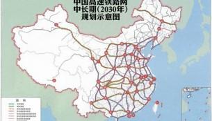 中国高铁路网中长期规划示意图