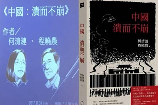 中国:溃而不崩