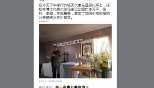 任松林博士代表大陆民主运动同仁许万平,张林,李海,齐志勇等,宣读了欧阳小戎执笔的公祭杨天水先生祭文