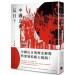 冈本隆司 著 《中国为何反日?中日对立五百年的深层结构》
