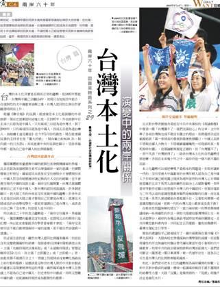 李原风: 谈台湾本土与流行文化对中国社会影响的变迁