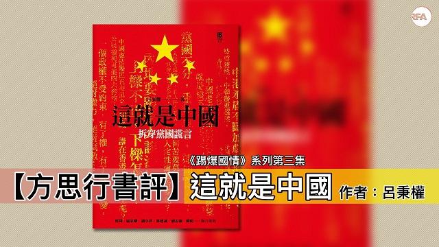 吕秉权 著 《这就是中国》