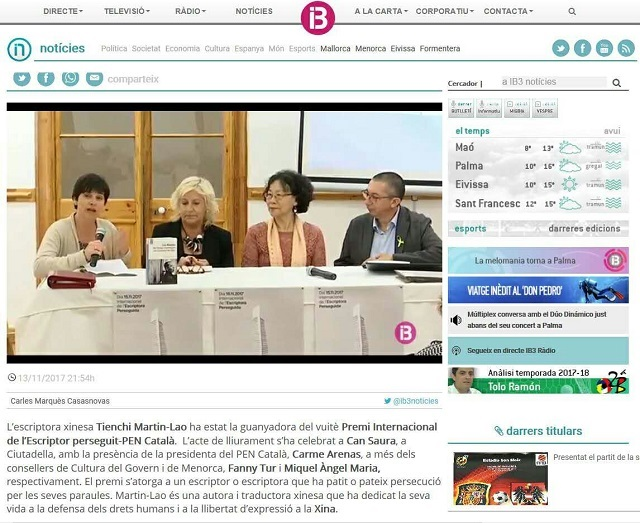 廖天琪出席加泰隆尼亚笔会活动并获奖4