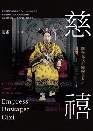 张戎:慈禧:开启现代中国的皇太后