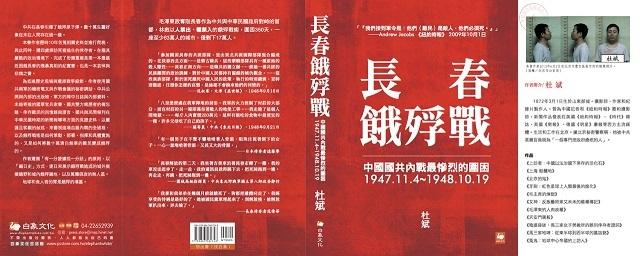 杜斌著《长春饿殍战》